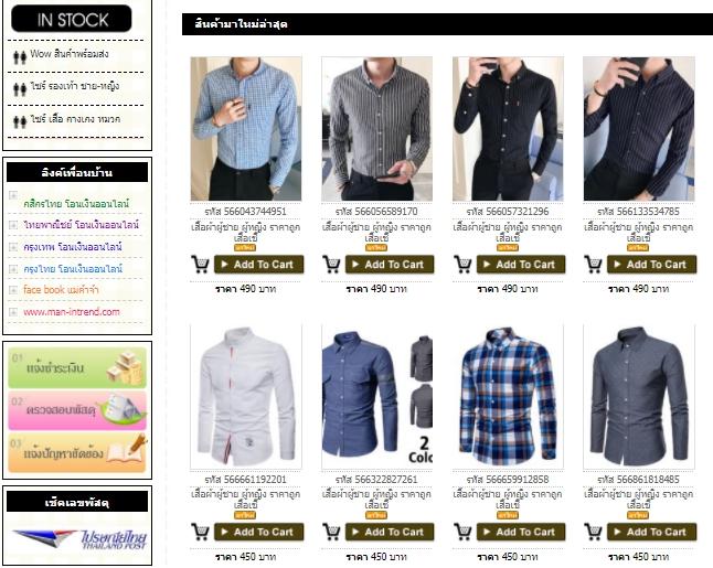 Link các website bán hàng trực tuyến của Thái Lan
