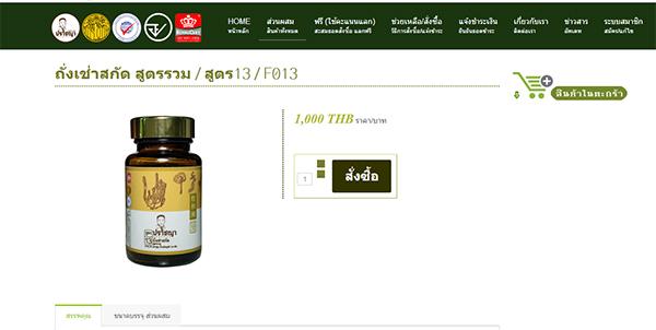 Mua hàng online thực phẩm chức năng Thái Lan